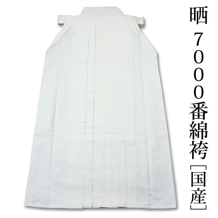 7000番 ●晒 綿袴 白 【加工所取寄品】剣道 綿袴 白色 【日本製】