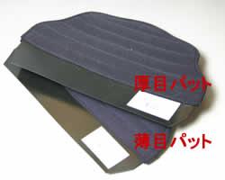 Kendo aspect size adjustment-pad set