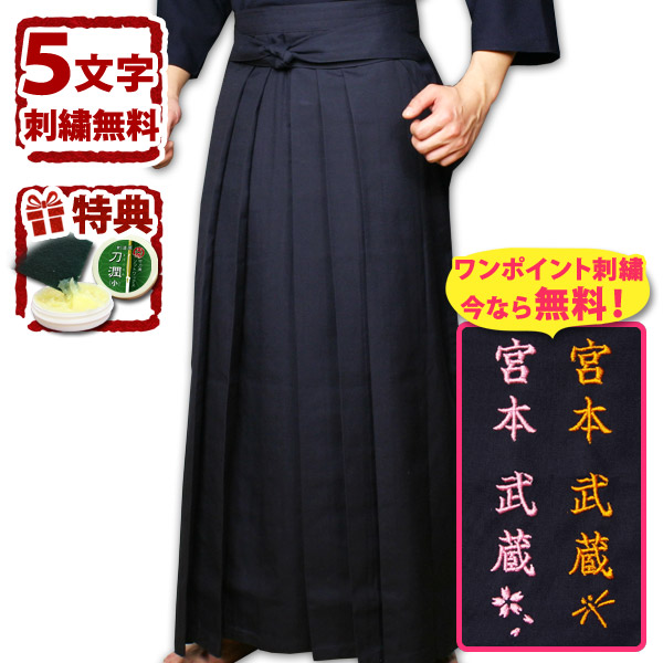 -Kendo hakama and dark blue ( folds are hard to remove, wash and after practice easy set up, in the fold sewing process )