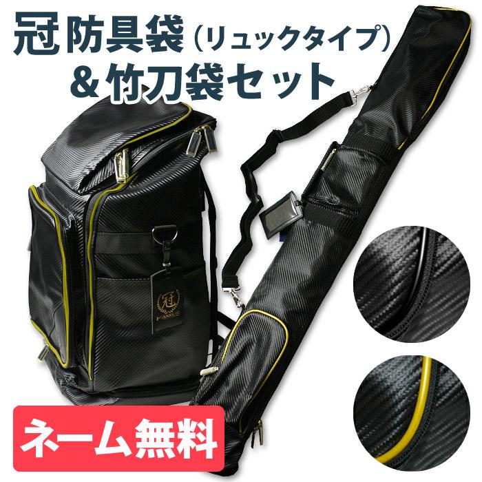 【冠】ウイニング●バッグパック (リュック型) 防具袋&●竹刀袋セット