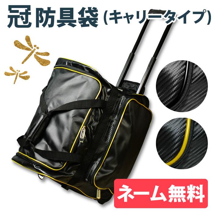 剣道 防具袋 【冠 キャリーバッグ】ウイニング●キャリーバッグ (キャスター付)