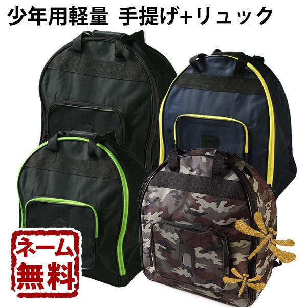 Lightweight ○ protective gear bag (rucksack bag) ○ camouflage for the kendo  protective gear bag boy ef295df1fe408