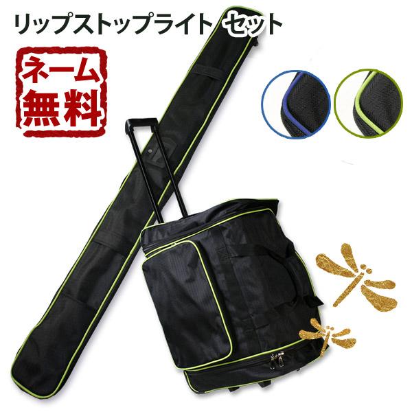 ●リップストップライト防具袋(キャスター付)&竹刀袋セット