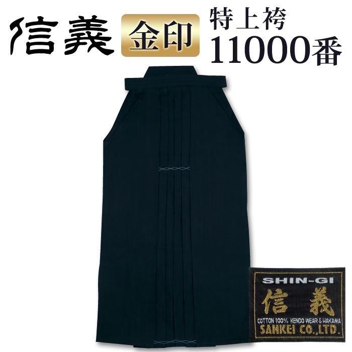 【加工所取寄せ品】 剣道 綿袴 正藍染 ● [信義] 特上袴 11000番 <金印>