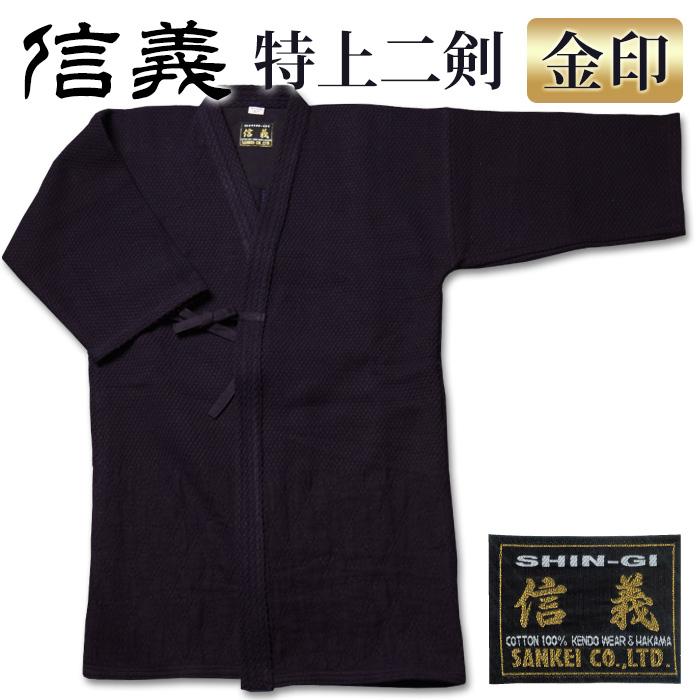 【加工所取寄せ品】 剣道着 正藍染 [信義] ● 特上二剣剣道衣 <金印> 二重