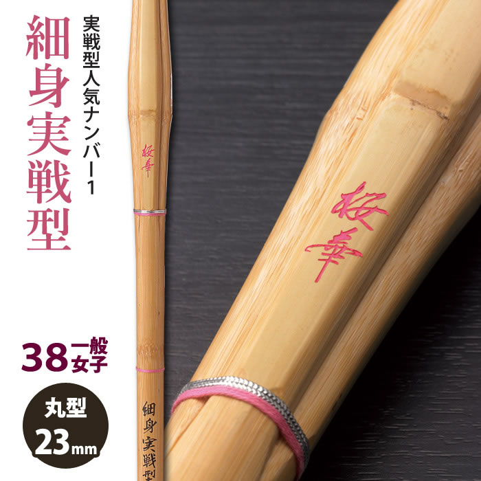 自分だけのこだわりの竹刀を見つけよう。仕組みのカスタマイズも自由自在。なんと、無料で名入れ(名彫り)が出来ます。 【加工所取寄せ品】【新基準対応】 竹刀 《●桜華 OUKA》細身実戦型 38一般女子サイズ 柄23mm [K1I-W] <SSPシール付>