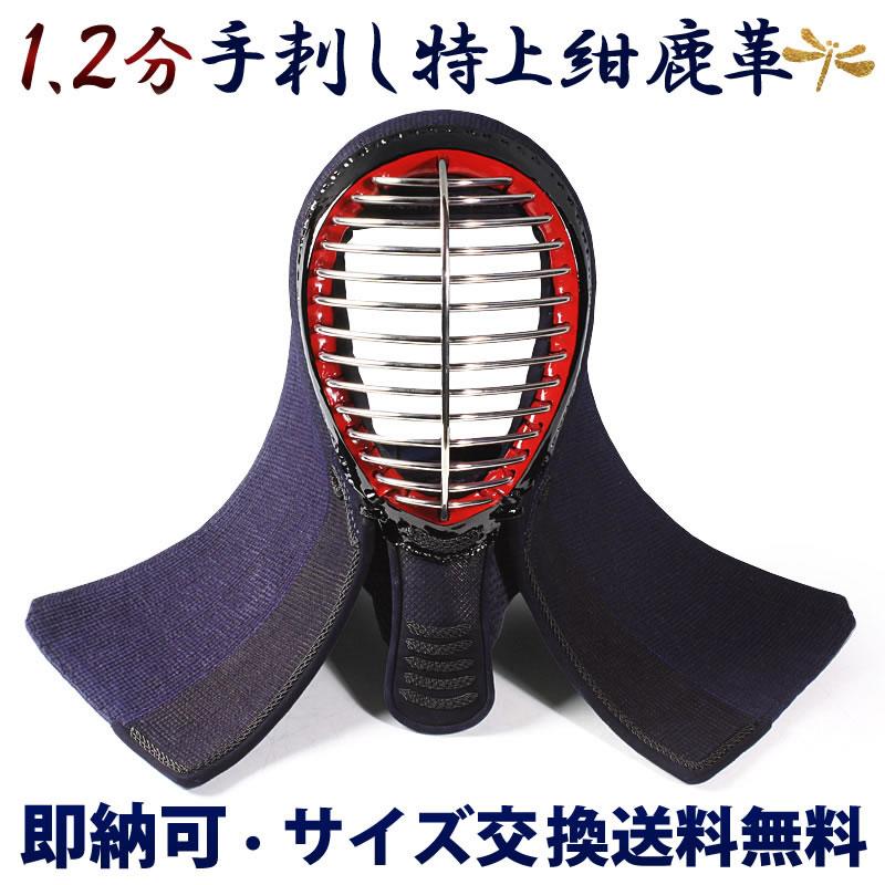 剣道 防具 手刺 面●黒耀1.2分手刺し[Mh]●堅打面紐、縫面乳革付 (●説明書)