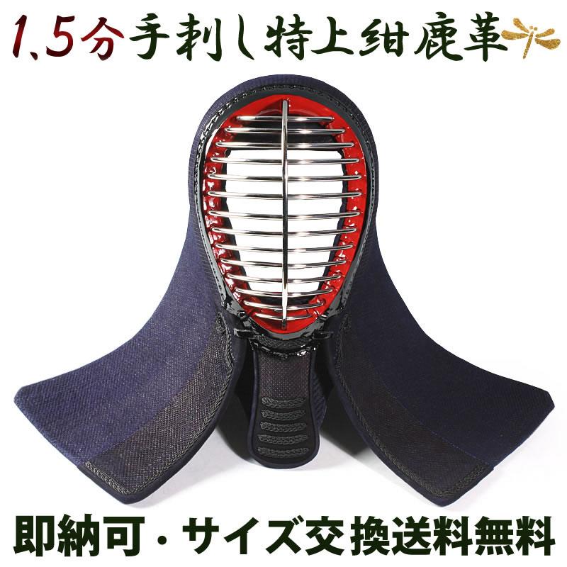 剣道 防具 手刺 面●新玄武1.5分手刺し[Mg]●堅打面紐、縫面乳革付 (●説明書)