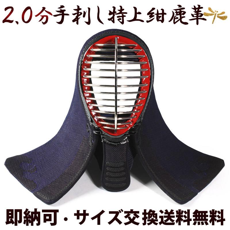 剣道 防具 手刺 面●朱雀2.0分手刺し[Mf]●堅打面紐、縫面乳革付 (●説明書)