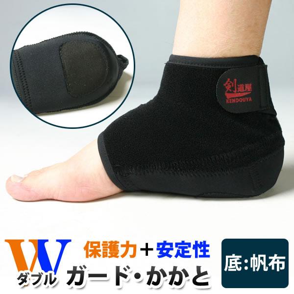剑道设备跟支持 W (双线) 警卫和脚跟的支持者