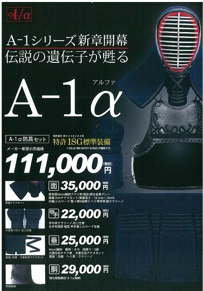 A-1αセット