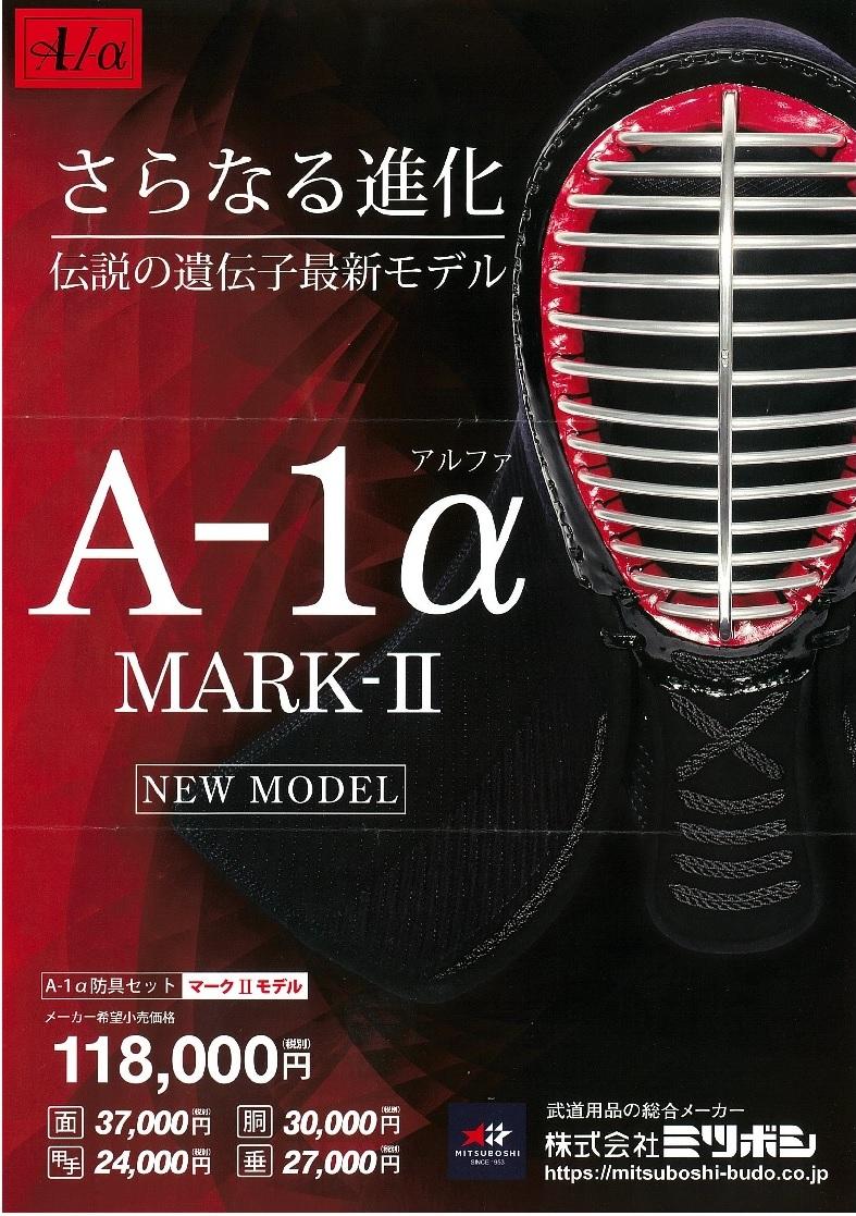 A-1α(MARK2)セット