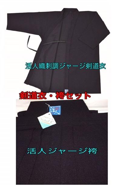 『活人』織刺調ジャージ剣道衣・ジャージ袴セット