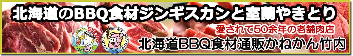北海道BBQ食材通販かねかん竹内:ジンギスカン・室蘭やきとり・ザンギ/から揚げ等北海道グルメ惣菜、ギフト