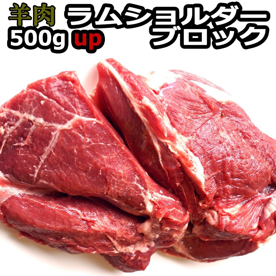 ラムショルダー 羊塊肉 ブロック 500gUP お好みでカット出来るラム肉 バーベキュージンギスカンの他カレーやしゃぶしゃぶにもシシカバブにも ラム肉 ジンギスカン たれ 付 5☆好評 ラムショルダー500gUP カレー 赤身です お好みの厚さにカット などの ランキングTOP10 はもちろん 煮込み料理 BBQ 焼肉などに 筋肉の部分