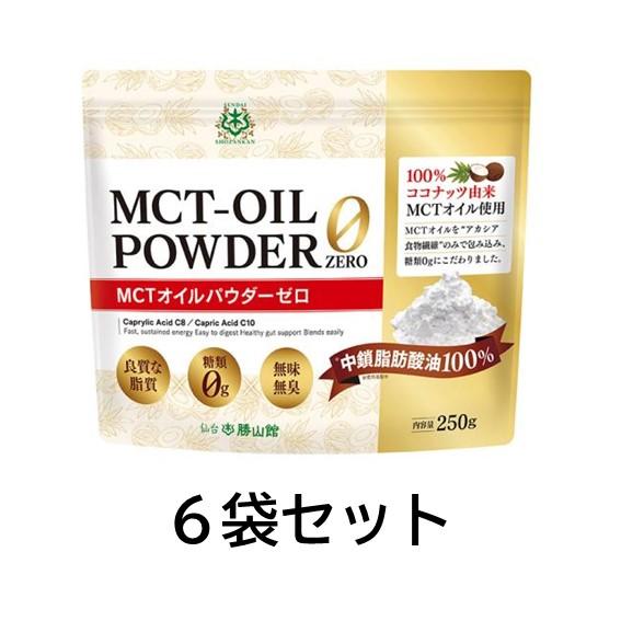 送料無料 MCTオイルパウダーゼロ 大人気 流行のアイテム 6袋セット美容 健康食品 糖質ダイエット