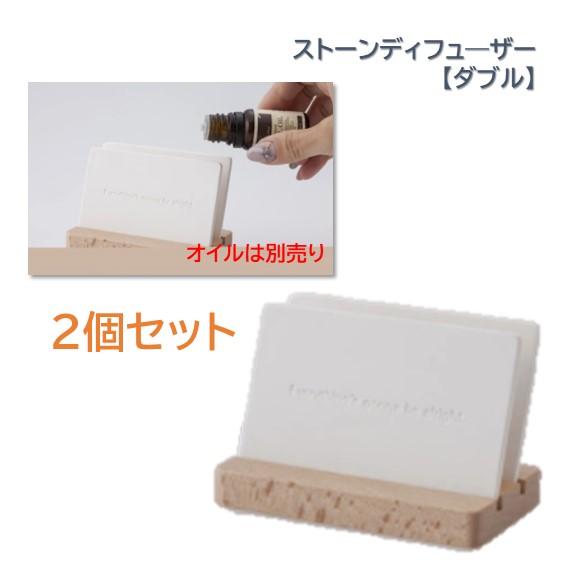 ストーンディフュ―ザー ダブル 大人気 2個セットアロマ 癒し リラックス カード セット ついに再販開始 名刺 インテリア ギフト