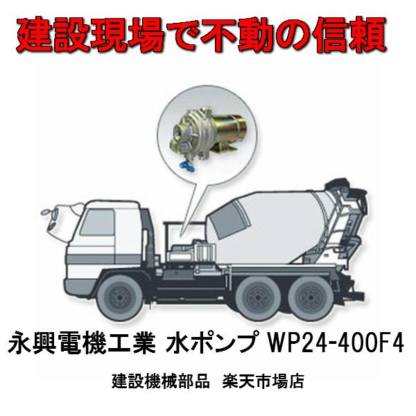 【メーカー純正品】永興電機工業 水ポンプ 生コン洗浄 WP24-400F4 ミキサー車 コンクリートポンプ車 カッター工事 コアドリル工事 送料無料 WP24-400F6 WP24-400F8 互換品 社外品ではありません。 領収書お申し付けください。