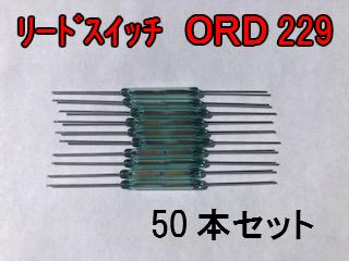 【業者様向商品】リードスイッチ ORD229 50本セット販売 スタンデックスエレクトロニクスジャパン製