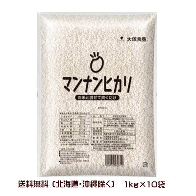 マンナンヒカリ 業務用 1kg×10袋 10kg  送料無料 (北海道・沖縄・東北6県除く)