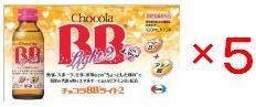 チョコラBBライト2 100ml×10本×5  送料無料 (北海道・沖縄・東北6県除く)