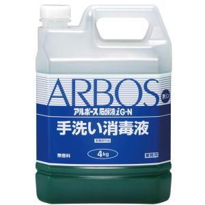 アルボース 石鹸液i G-N 4kg4000円以上で送料無料(北海道・沖縄・東北6県除く)
