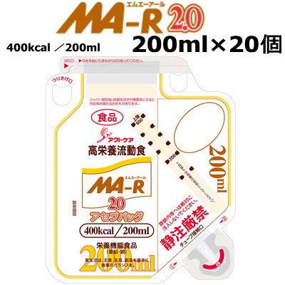 クリニコ MA-R2.0 アセプバッグ 400kcal 200ml x 20  送料無料 (北海道・沖縄・東北6県除く) 【栄養】