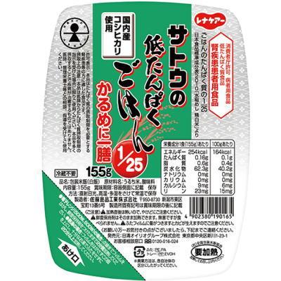 普通のごはんに比べ たんぱく質を1 25にしました 少し少なめのパックです ギフ_包装 ハウス 激安セール 栄養 25かるめに一膳 サトウの低たんぱくごはん1 155g×20食 送料無料