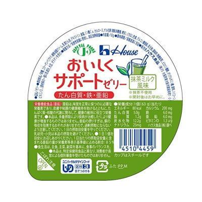 ハウス おいしくサポートゼリー 抹茶ミルク風味 63g×60 【栄養】4000円以上で送料無料(北海道・沖縄・東北6県除く)