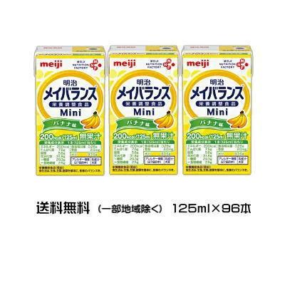 明治 メイバランス Mini バナナ味 (125ml×24個)4ケース  送料無料(北海道・沖縄・東北6県除く) 【栄養】