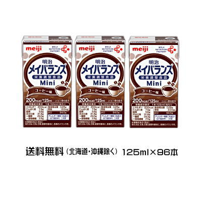 明治 メイバランス Mini コーヒー味 (125ml×24個)4ケース  送料無料(北海道・沖縄・東北6県除く) 【栄養】