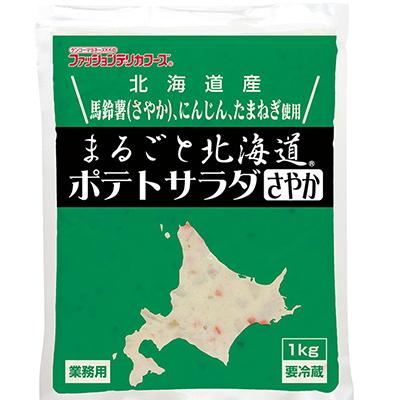北海道産のポテトサラダです 冷蔵発送 まるごと北海道 ポテトサラダ さやか 1kg 人気海外一番 食品 春の新作続々 クール便500円必要