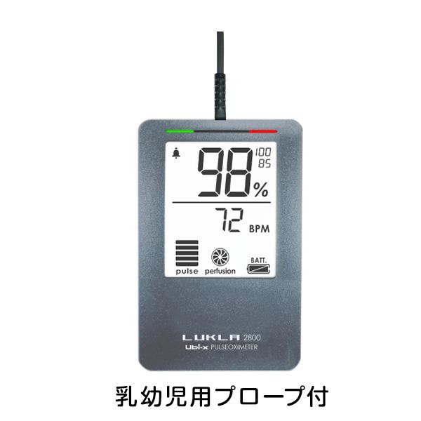 パルスオキシメーター 日本製 プロ仕様 ユビックス ルクラ2800mac 小児プロープ付 LUKLA2800mac 医療 介護従事者向け 医療 在宅医療 在宅介護 血中酸素 医療現場 介護施設