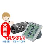 NISSEI 上腕式 デジタル血圧計 DSK-1051 介護 健康管理 血圧計 医療