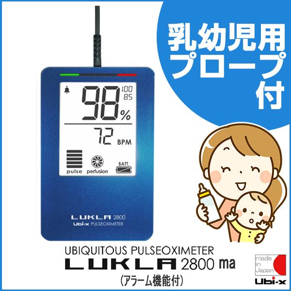 パルスオキシメーター 日本製 プロ仕様 ユビックス ルクラ2800ma 小児プロープ付 LUKLA2800ma 医療 介護従事者向け 在宅医療 在宅介護 血中酸素 医療現場 介護施設