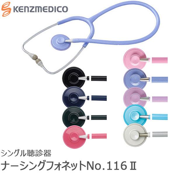 軽量 抗菌 新作入荷 清潔でやさしい ひとクラス上の感触 全10色 聴診器 日本製 No.116II シングル聴診器 医療現場 祝日 ケンツメディコ UV塗装 一般医療機器 アルミ 介護 シングルタイプ ナーシングフォネット