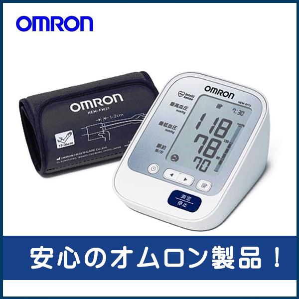 オムロン 上腕式自動デジタル血圧計 HEM-8713 介護 健康管理 血圧計 医療 上腕血圧計
