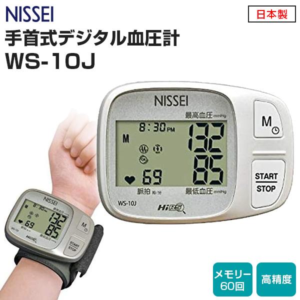 気軽に始められる 2020モデル 毎日の健康管理に 新商品 血圧計 手首式 WS-10J 日本製 SALE 手首式デジタル血圧計 メモリー機能 エムカフ搭載 健康管理 家庭用 NISSEI 自動加圧 簡単 介護 看護 測定 日本精密測器 シンプル 大画面 送料無料