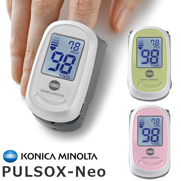 新色追加 パルスオキシメータ PULSOX-Neo コニカミノルタ パルソックス ネオ 小児 成人 血中 酸素濃度計 脈拍 健康管理 血中酸素 SpO2 貧血 介護 看護 在宅医療 家庭用 医療用 登山 マラソン 新機能 日本製