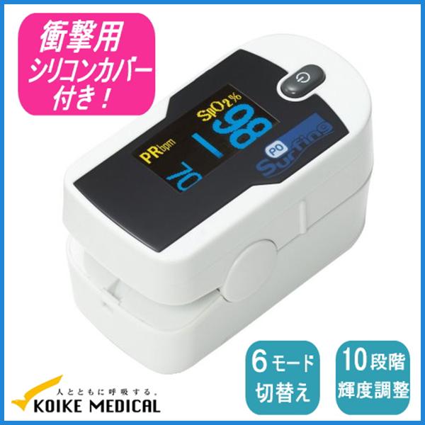 パルスオキシメーター サーフィンPO GS-1A 血中酸素 健康管理 在宅医療 在宅介護 医療現場 介護施設 パルスオキシメータ