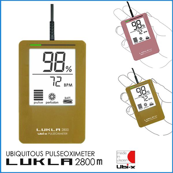 パルスオキシメーター 日本製 プロ仕様 ユビックス ルクラ2800m LUKLA2800m 医療 介護従事者向け 在宅医療 在宅介護 血中酸素 医療現場 介護施設