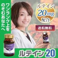 ルテイン20/目のトラブル(飛蚊症・黄斑変性症)にワンランク上のサプリメント(税込・送料無料) 日本製