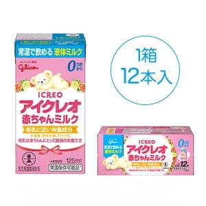 税込3980円以上で送料無料 沖縄 一部離島は除く アイクレオ赤ちゃんミルク 1年保証 新作続 125mL×12