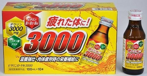 ≪送料無料≫ビタミンローヤル3000【指定医薬部外品】100mL×50