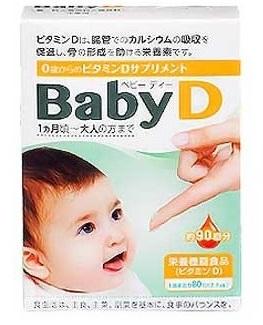 税込3980円以上で送料無料 沖縄 一部離島は除く WEB限定 ベビーディー 高級品 BabyD 3.7g
