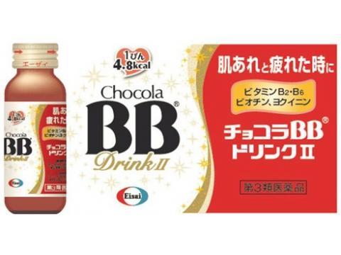 ≪送料無料≫【第3類医薬品】チョコラBBドリンクII 50ml×50