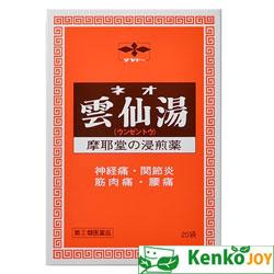 ≪送料無料≫【指定第2類医薬品】ネオ雲仙湯 20袋