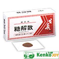 ≪送料無料≫【第2類医薬品】糖解散 93包