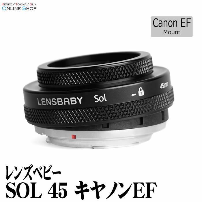 【即配】レンズベビー SOL 45 キヤノンEFマウント LENSBABY F3.5固定のマニュアルフォーカスレンズ【送料無料】【あす楽対応】