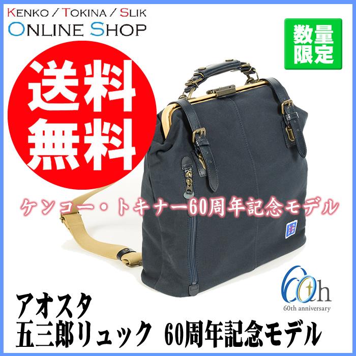 限定モデルカメラバッグ アオスタ aosta 五三郎リュック藍色 ケンコートキナー KENKO TOKINA 送料無料bfgYy67